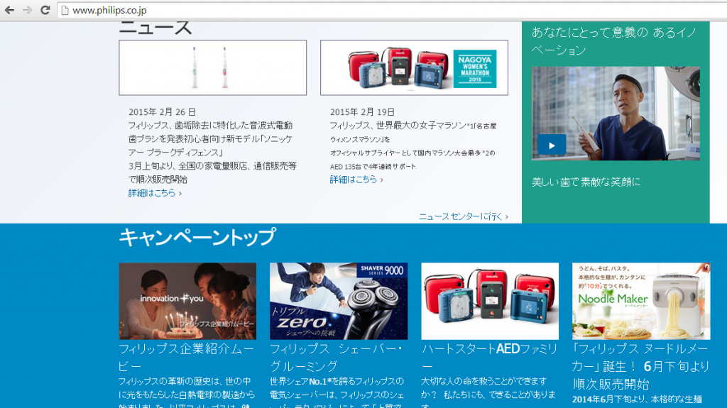 Philips_JP_Emerce