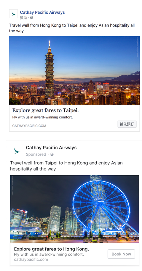 Cathay Dynamic Ads for Travel